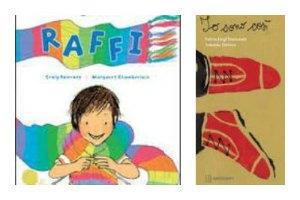 consigli di lettura per bambini di 5 anni